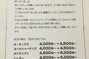 料金改定お知らせ
